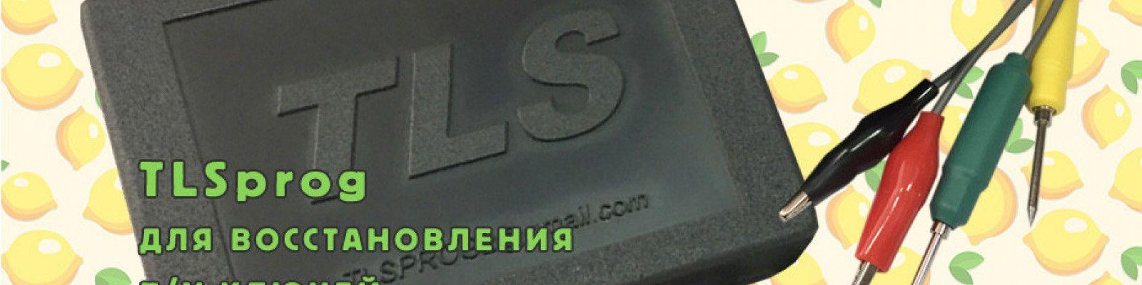 TLS prog